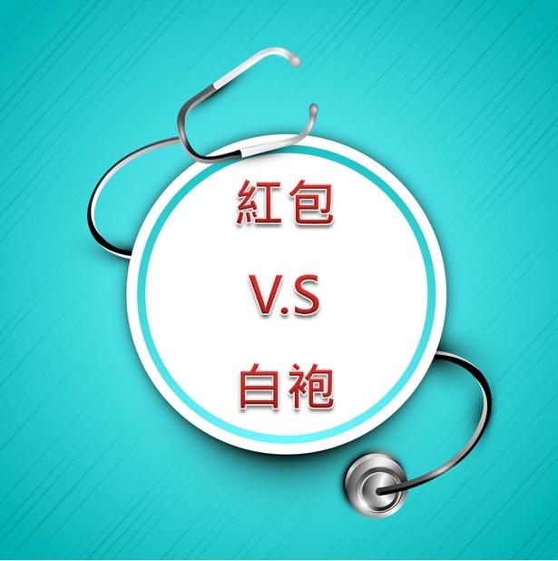 動手術的迷思: 前金後禮才有保障?