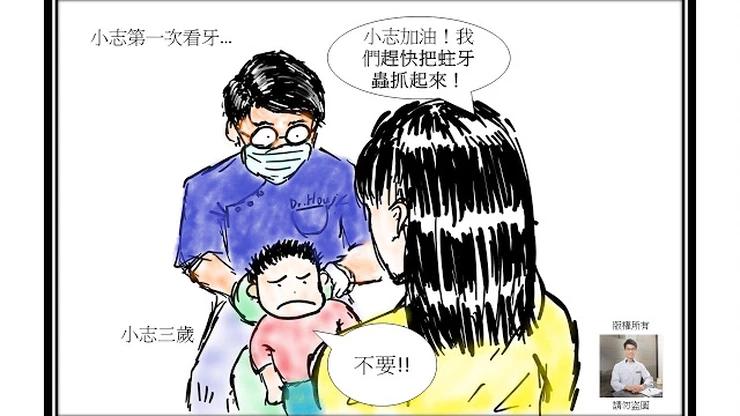 當孩子「不要」看牙醫,怎麼辦 ?