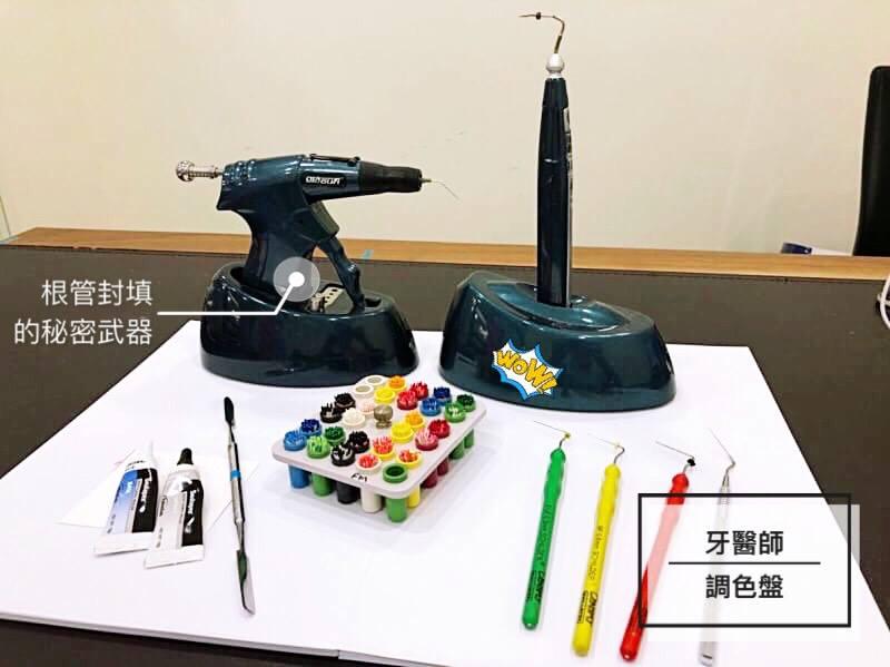 牙醫師的調色盤~根管治療