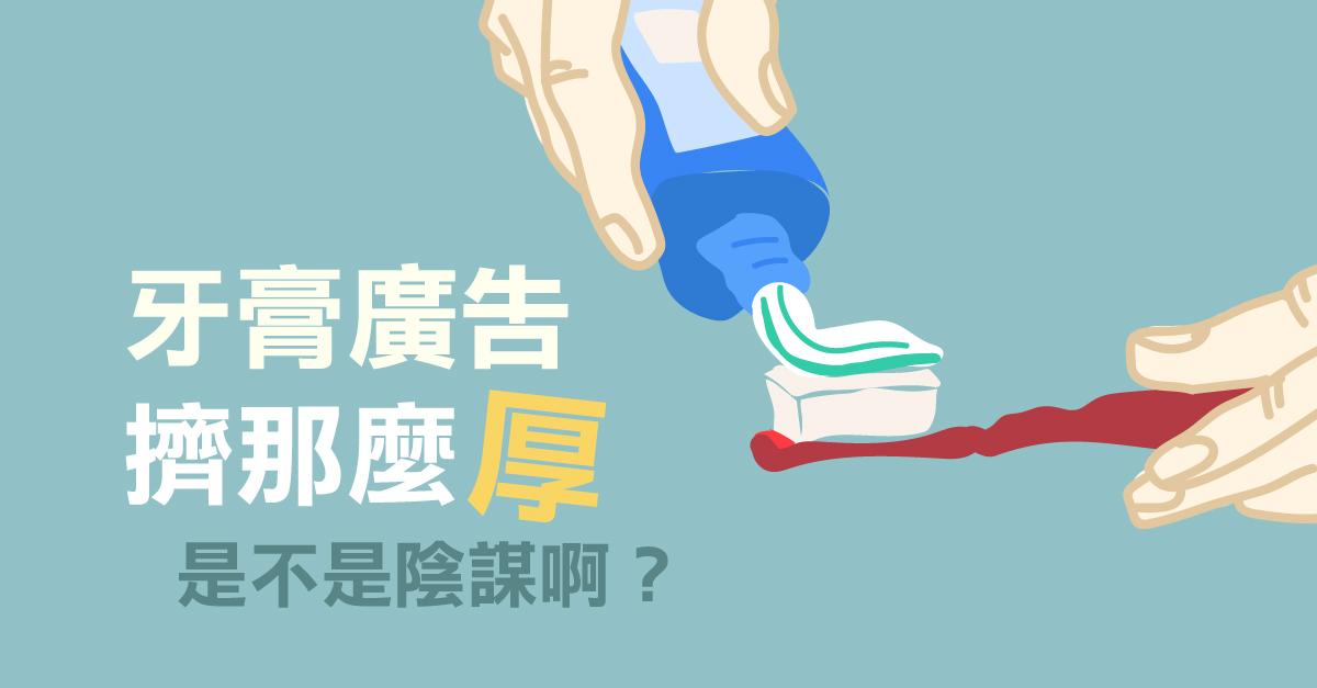 牙膏真的擠越多越好嗎?