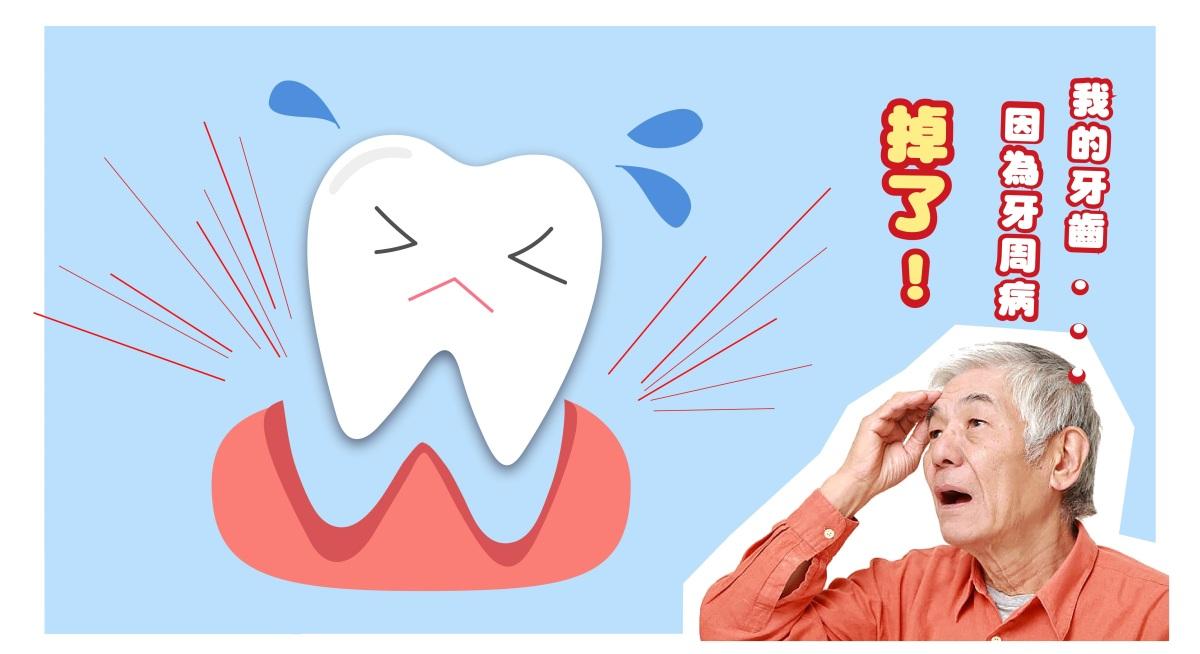 為什麼牙周病不能刷掉、漱掉、用偏方治好?